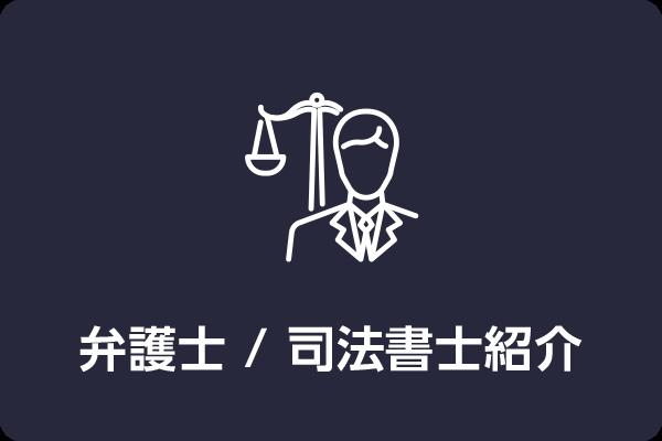 弁護士 / 司法書士紹介