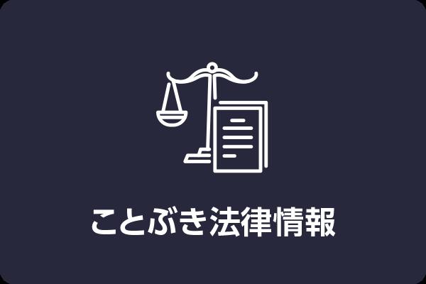 ことぶき法律情報