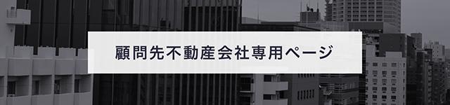 顧問先不動産会社専用ページ