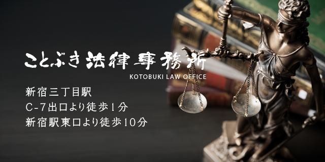 ことぶき法律事務所